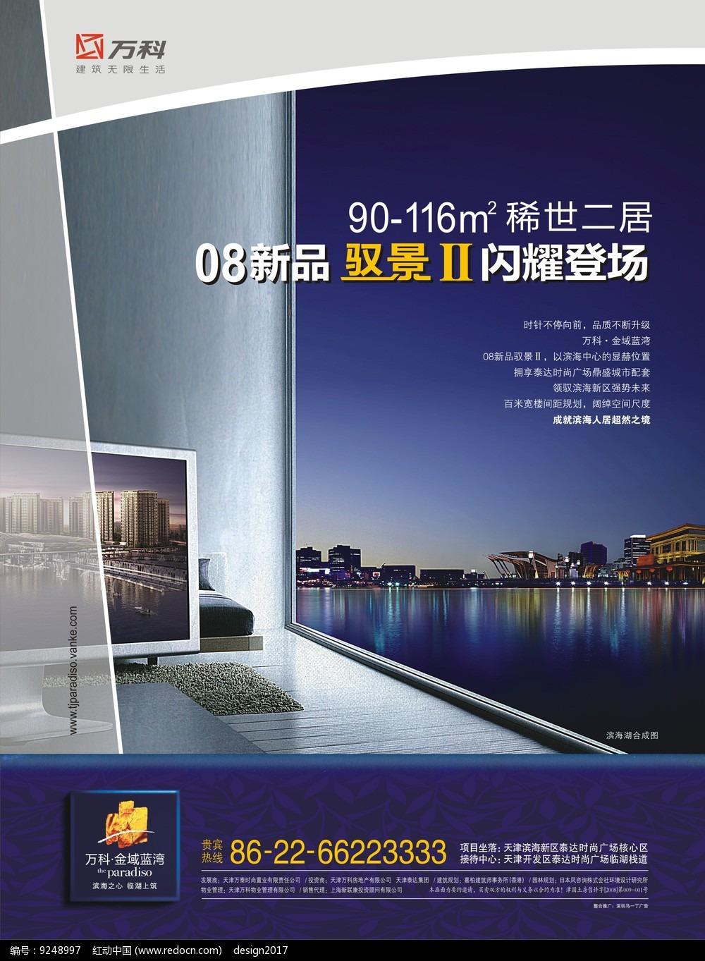 蓝色房地产海报设计图片