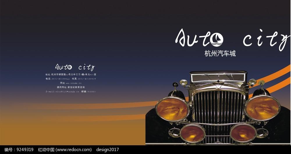 汽车城海报设计图片