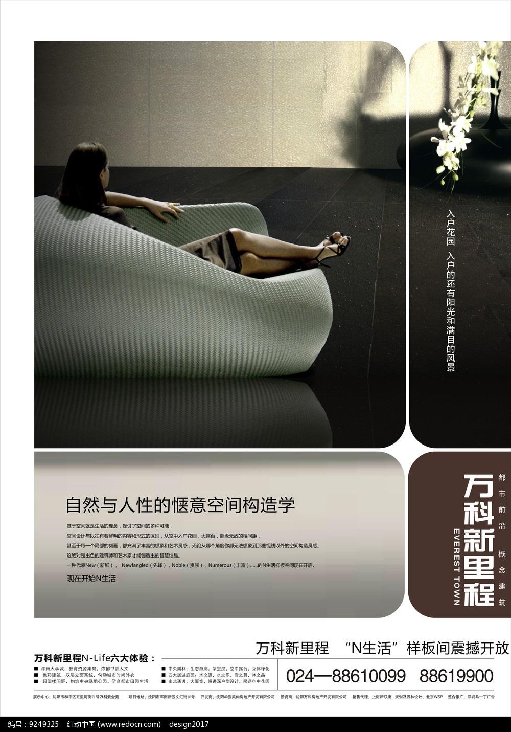 万科新里程房地产海报设计图片