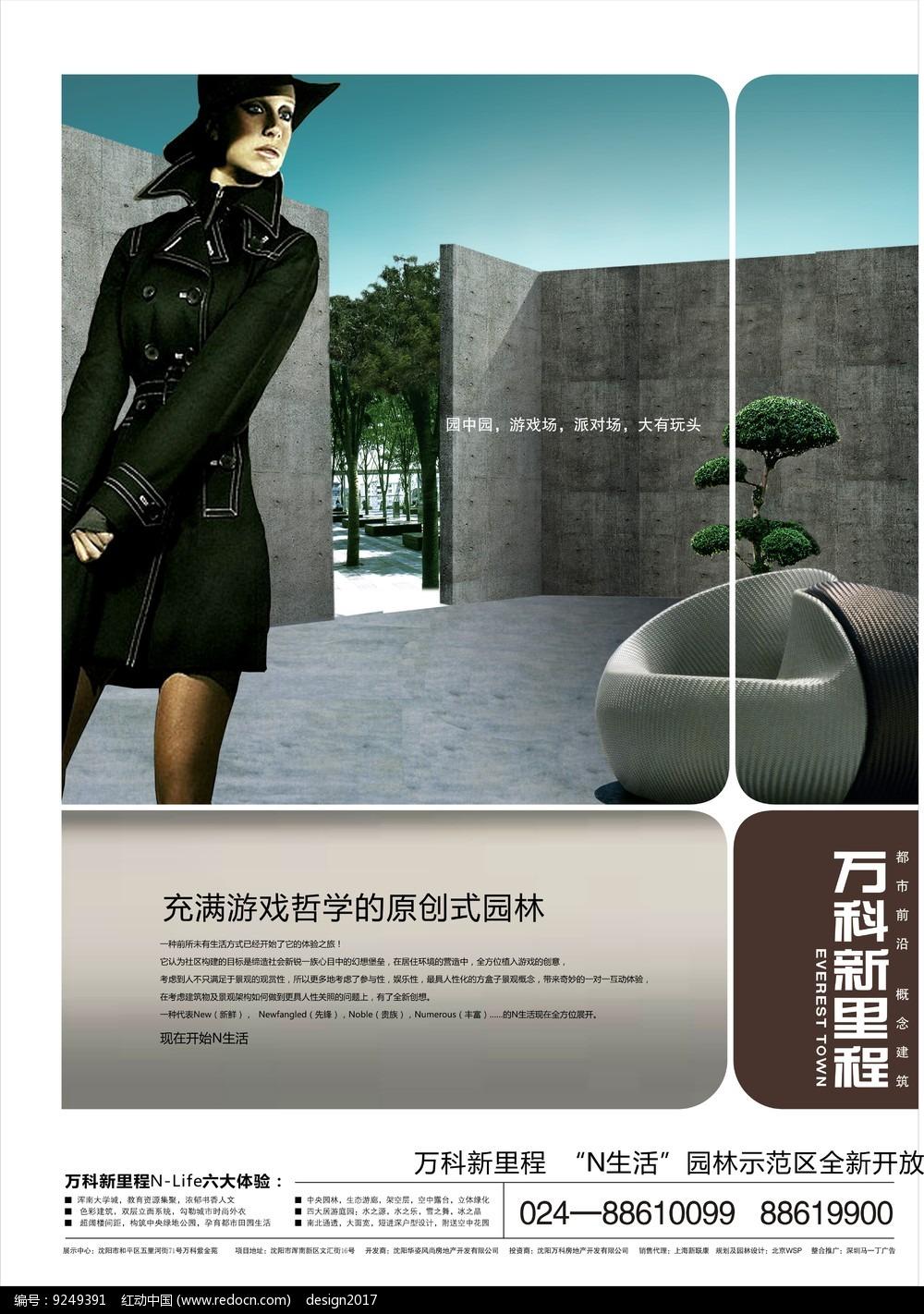 万科新里程广告设计图片