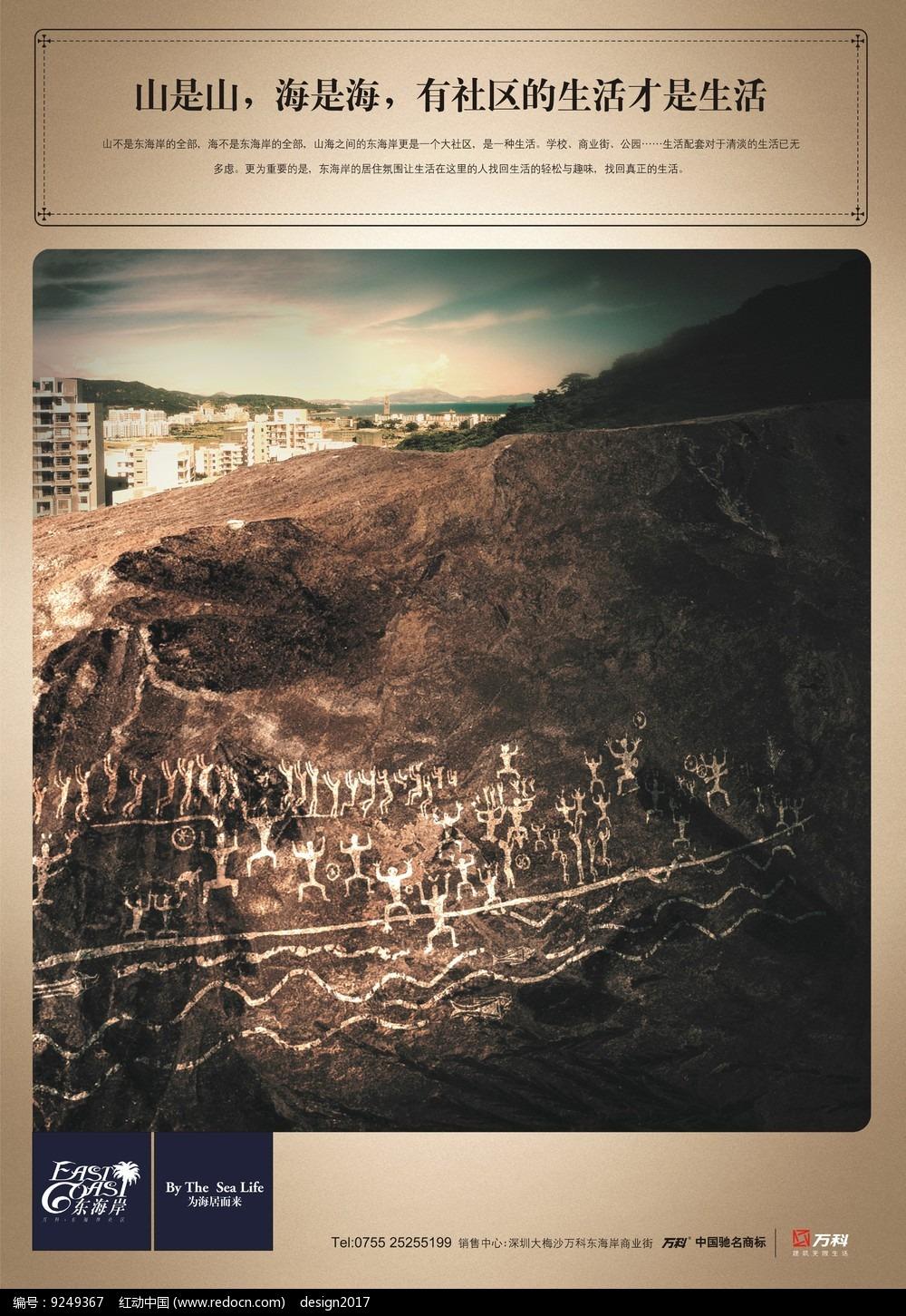 中国风房地产海报设计图片