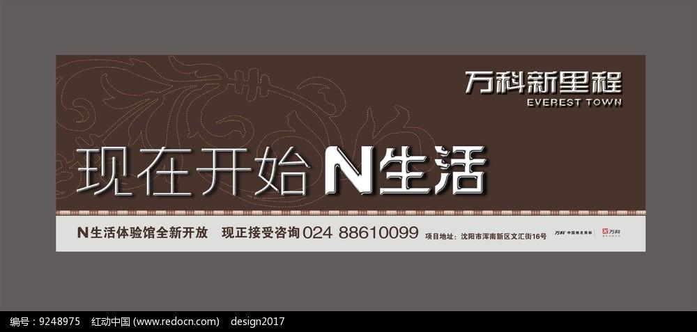 棕色万科地产海报设计图片