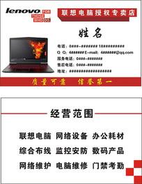 红色简洁电脑名片设计
