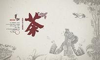 矢量茶文化封面