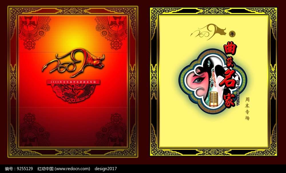 中国曲艺海报设计