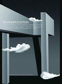 抽象创意商业地产海报