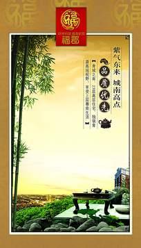 复古风商业地产海报