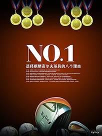 高尔夫运动球杆海报