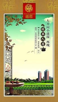 古典风商业地产海报