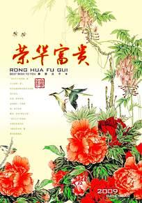 古典手绘花鸟海报