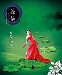 古典文化商业海报