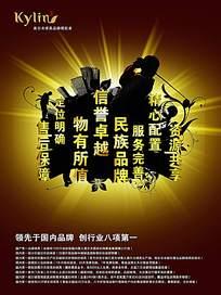 企业文化理念商业海报