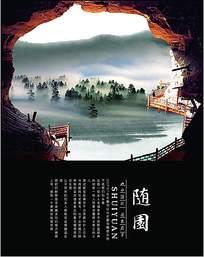 山水画商业海报