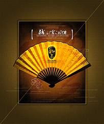 中国风商业地产海报