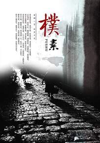 中式商业地产宣传海报