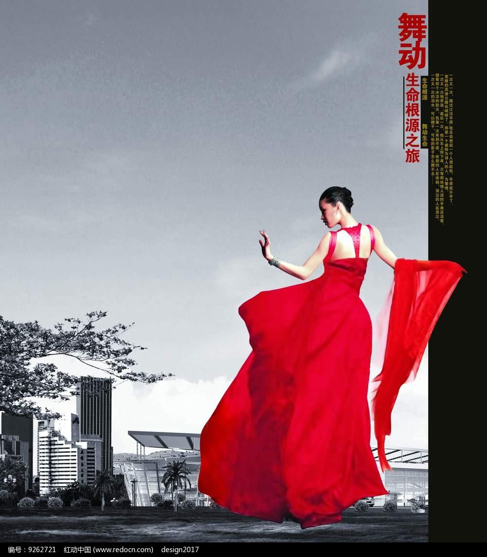 创意舞动青春海报设计PSD素材免费下载 红动网