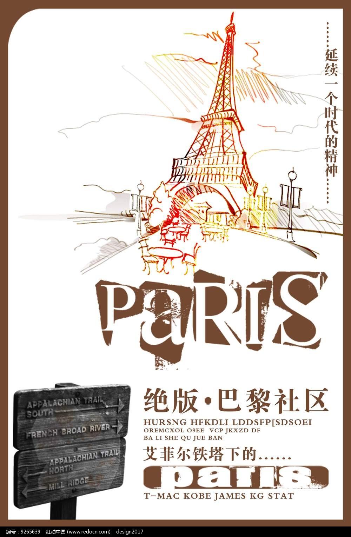 手绘埃菲尔铁搭绝版巴黎社区宣传页PSD素材免费下载 红动网