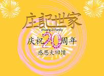 庄记世家20周年庆典海报
