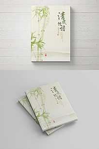 清风竹语画册封面设计