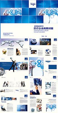 医疗企业画册封面设计