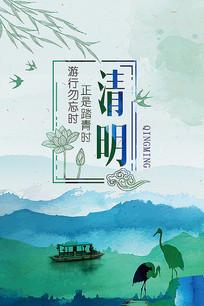 传统节日清明海报设计