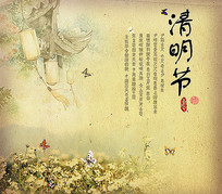 复古春季清明节海报设计
