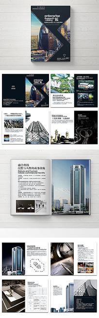 高档房地产企业画册