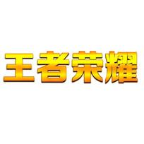 王者荣耀酷炫字体