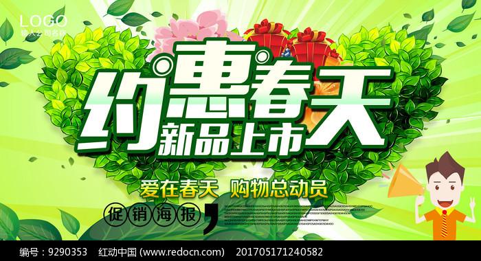 约惠春天海报图片