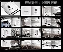 中国风水墨色画册设计