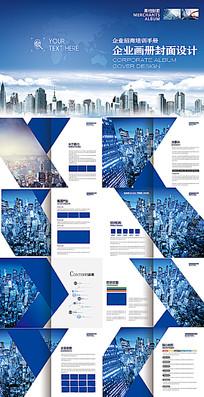 蓝色城市商务企业宣传画册