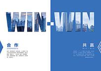 蓝色简约企业宣传画册封面