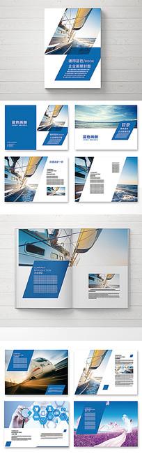 蓝色商务企业产品宣传画册