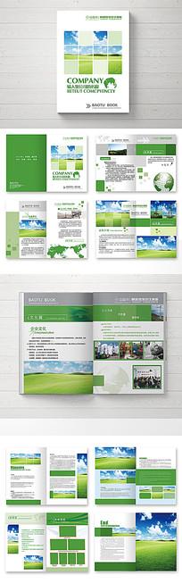 绿色自然商务企业产品宣传手册