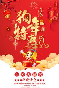 2018新年狗年特惠促销海报