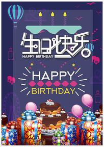卡通生日派对生日快乐海报