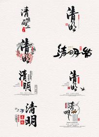 艺术字清明字体设计图片
