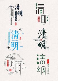 中国传统清明节踏青艺术字体