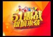 51惠战海报
