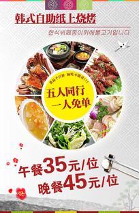 韩式烧烤宣传单