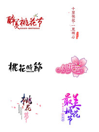 桃花节艺术字psd