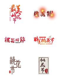 桃花节字体设计