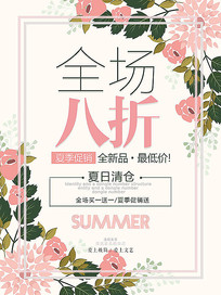 夏季促销设计海报