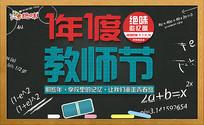 一年一度教师节宣传海报