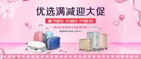 粉色新春活动拉杆箱满减海报