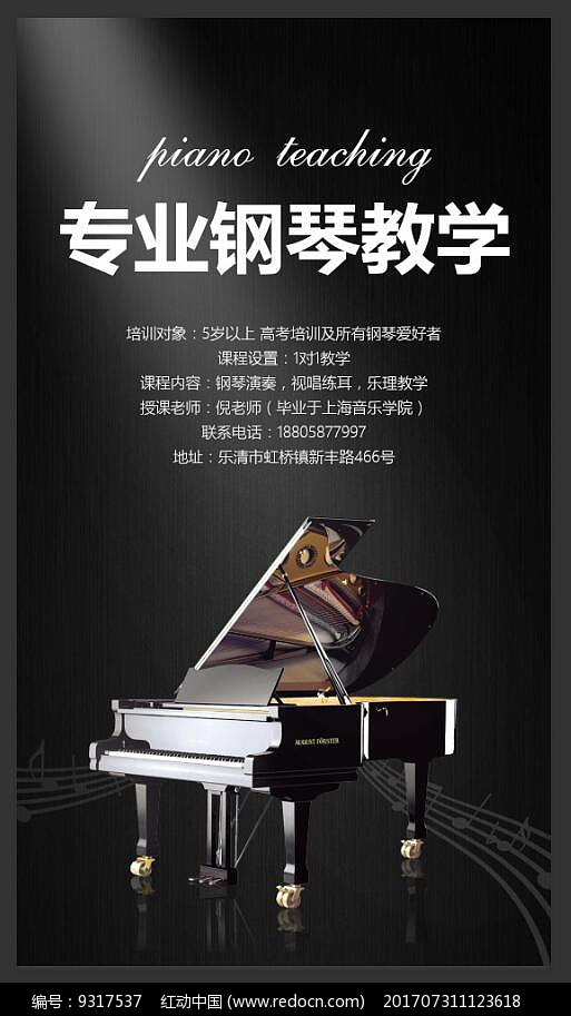 钢琴教学海报设计图片