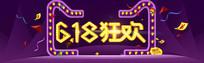 淘宝天猫京东618轮播图