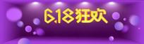 天猫京东618年中大促海报