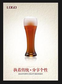 饮品啤酒极简海报