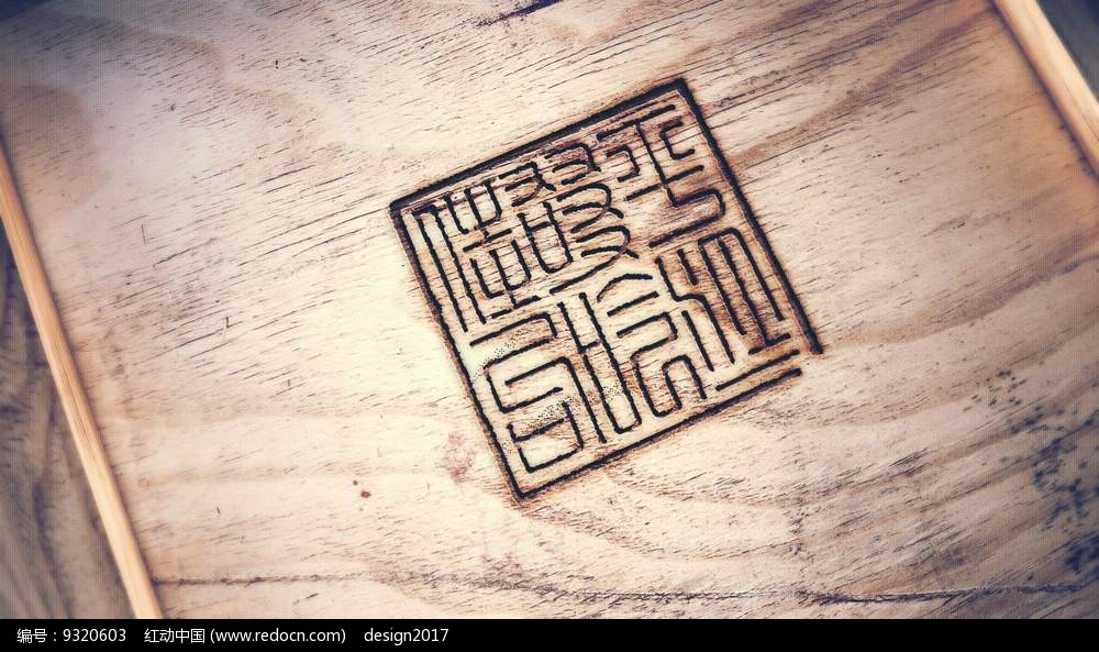 方向篆体文字印章造型木板雕刻展示
